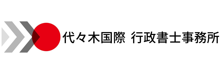 代々木国際行政書士事務所